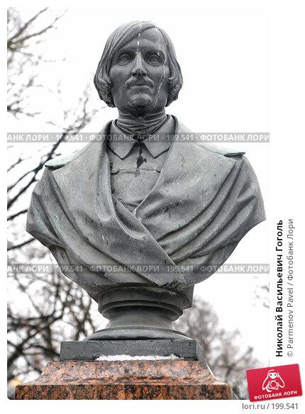 Купить «Николай Васильевич Гоголь», фото № 199541, снято 6 февраля 2008 г. (c) Parmenov Pavel / Фотобанк Лори