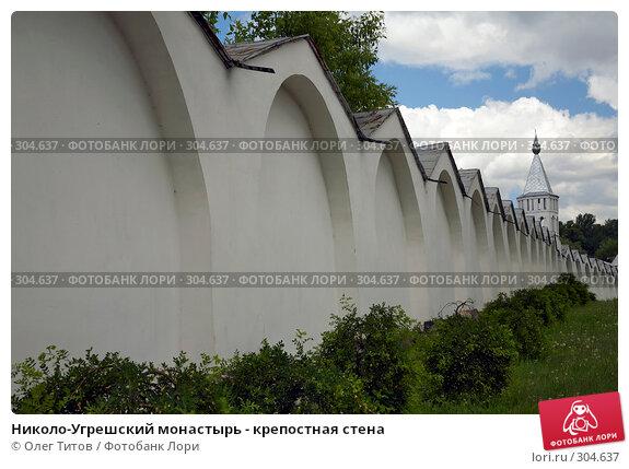 Купить «Николо-Угрешский монастырь - крепостная стена», фото № 304637, снято 30 мая 2008 г. (c) Олег Титов / Фотобанк Лори