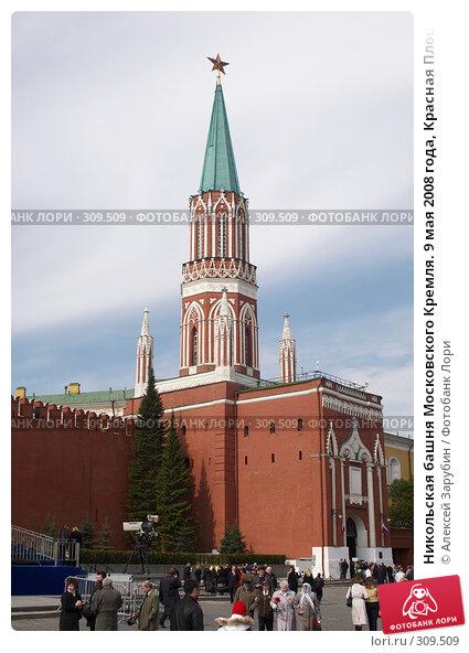 Никольская башня Московского Кремля. 9 мая 2008 года, Красная Площадь. Москва, фото № 309509, снято 9 мая 2008 г. (c) Алексей Зарубин / Фотобанк Лори