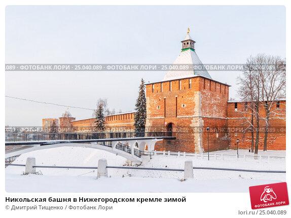 Купить «Никольская башня в Нижегородском кремле зимой», фото № 25040089, снято 1 декабря 2016 г. (c) Дмитрий Тищенко / Фотобанк Лори