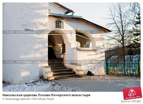 Никольская церковь Псково-Печерского монастыря, эксклюзивное фото № 172261, снято 4 января 2008 г. (c) Александр Щепин / Фотобанк Лори