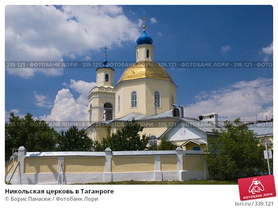 Никольская церковь в Таганроге, фото № 339121, снято 21 июня 2008 г. (c) Борис Панасюк / Фотобанк Лори