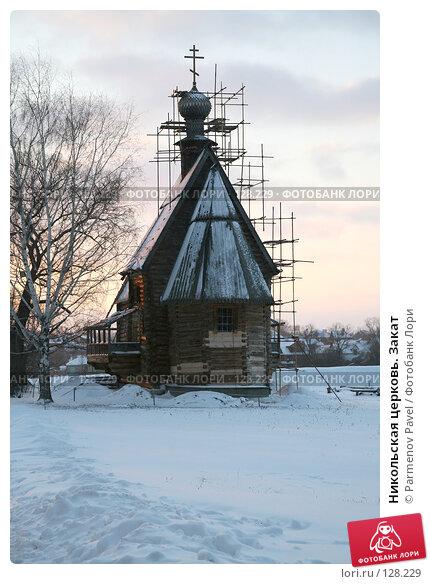 Купить «Никольская церковь. Закат», фото № 128229, снято 18 ноября 2007 г. (c) Parmenov Pavel / Фотобанк Лори