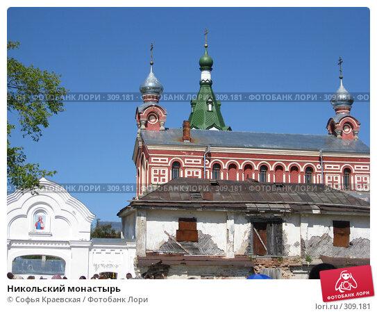 Купить «Никольский монастырь», фото № 309181, снято 24 мая 2008 г. (c) Софья Краевская / Фотобанк Лори