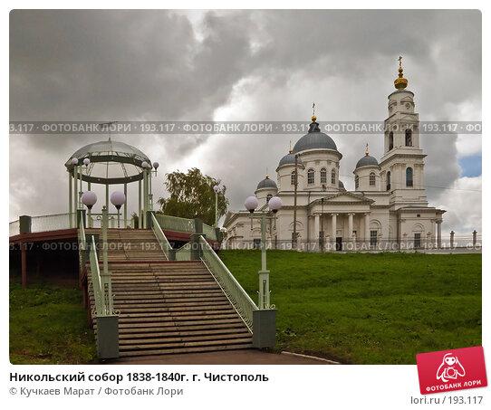 Никольский собор 1838-1840г. г. Чистополь, фото № 193117, снято 30 марта 2017 г. (c) Кучкаев Марат / Фотобанк Лори