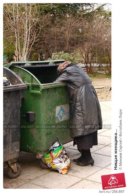 Нищая женщина..., фото № 256897, снято 7 апреля 2007 г. (c) Минаев Сергей / Фотобанк Лори