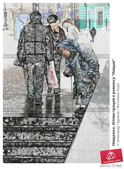 """Нищенка. Иллюстрация к романсу """"Нищая"""", иллюстрация № 77965 (c) Александр Чураков / Фотобанк Лори"""
