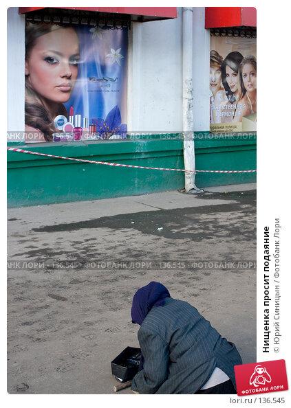 Нищенка просит подаяние, фото № 136545, снято 22 ноября 2007 г. (c) Юрий Синицын / Фотобанк Лори
