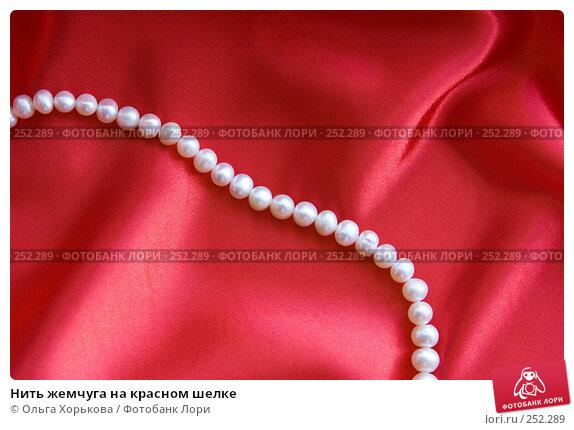 Нить жемчуга на красном шелке, фото № 252289, снято 12 апреля 2008 г. (c) Ольга Хорькова / Фотобанк Лори