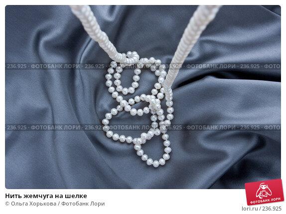 Нить жемчуга на шелке, фото № 236925, снято 27 марта 2008 г. (c) Ольга Хорькова / Фотобанк Лори