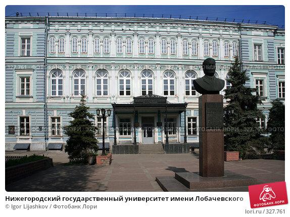 Нижегородский Государственный Университет имени Лобачевского, фото № 327761, снято 1 мая 2008 г. (c) Igor Lijashkov / Фотобанк Лори