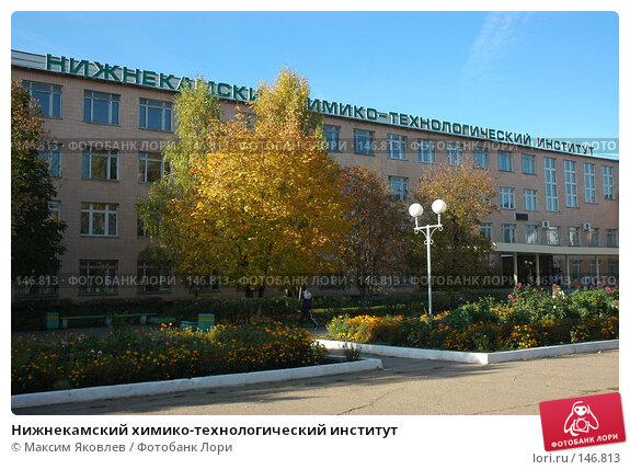 Нижнекамский химико-технологический институт, фото № 146813, снято 5 октября 2007 г. (c) Максим Яковлев / Фотобанк Лори