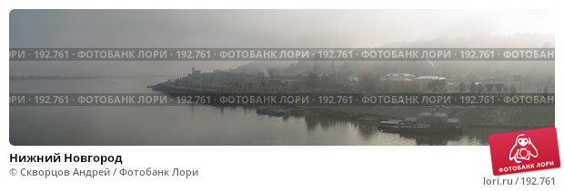 Нижний Новгород, фото № 192761, снято 7 декабря 2016 г. (c) Скворцов Андрей / Фотобанк Лори