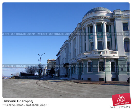 Нижний Новгород, фото № 263073, снято 24 февраля 2008 г. (c) Сергей Лисов / Фотобанк Лори