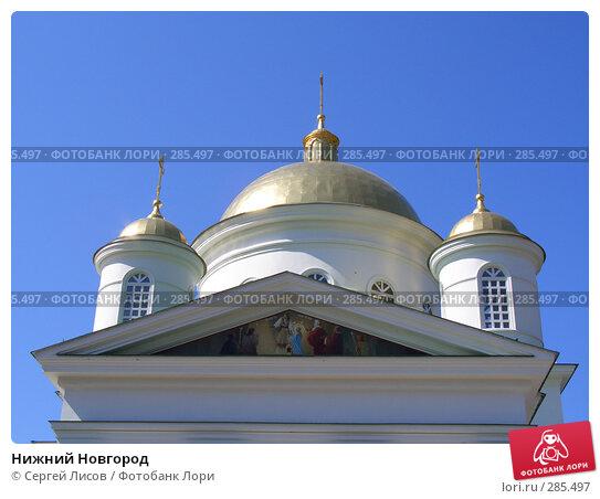 Купить «Нижний Новгород», фото № 285497, снято 2 мая 2008 г. (c) Сергей Лисов / Фотобанк Лори