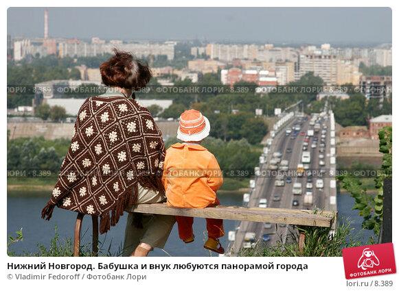 Нижний Новгород. Бабушка и внук любуются панорамой города, фото № 8389, снято 14 августа 2006 г. (c) Vladimir Fedoroff / Фотобанк Лори