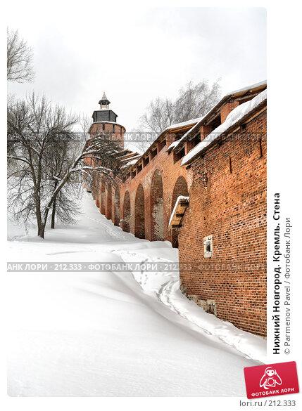 Нижний Новгород. Кремль. Стена, фото № 212333, снято 19 февраля 2008 г. (c) Parmenov Pavel / Фотобанк Лори
