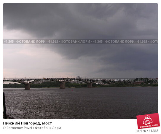 Купить «Нижний Новгород, мост», фото № 41365, снято 15 июня 2005 г. (c) Parmenov Pavel / Фотобанк Лори