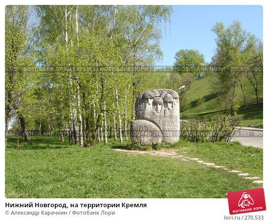 Нижний Новгород, на территории Кремля, фото № 270533, снято 22 июля 2017 г. (c) Александр Карачкин / Фотобанк Лори