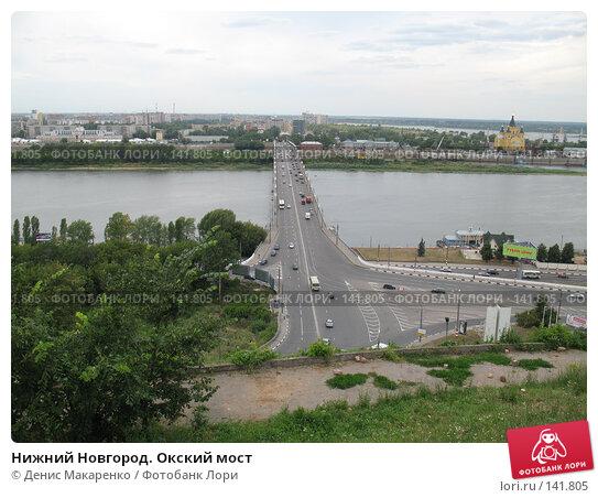 Нижний Новгород. Окский мост, фото № 141805, снято 25 июля 2006 г. (c) Денис Макаренко / Фотобанк Лори