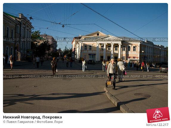 Нижний Новгород, Покровка, фото № 22217, снято 24 июля 2006 г. (c) Павел Гаврилов / Фотобанк Лори