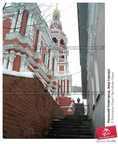 Нижний Новгород, вид города, фото № 41449, снято 23 ноября 2006 г. (c) Parmenov Pavel / Фотобанк Лори