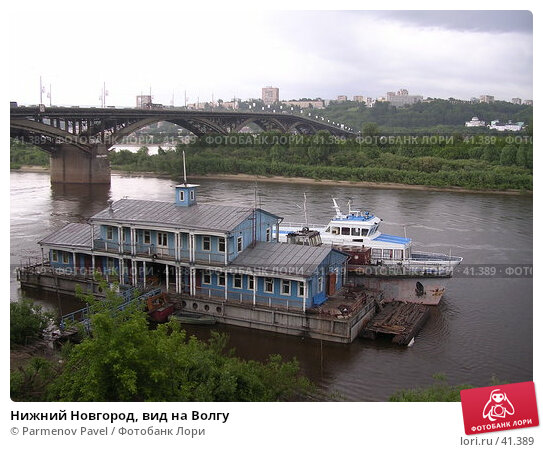 Нижний Новгород, вид на Волгу, фото № 41389, снято 15 июня 2005 г. (c) Parmenov Pavel / Фотобанк Лори