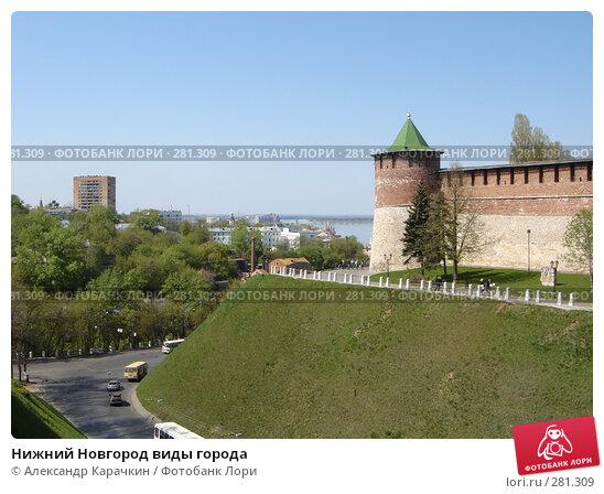Нижний Новгород виды города, фото № 281309, снято 29 мая 2017 г. (c) Александр Карачкин / Фотобанк Лори
