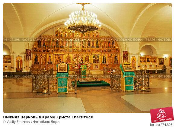 Нижняя церковь в Храме Христа Спасителя, фото № 74393, снято 1 июня 2007 г. (c) Vasily Smirnov / Фотобанк Лори