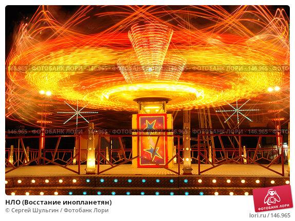 НЛО (Восстание инопланетян), фото № 146965, снято 19 мая 2007 г. (c) Сергей Шульгин / Фотобанк Лори