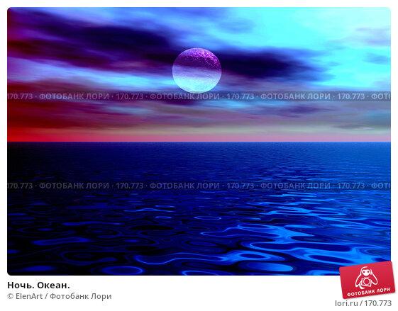 Ночь. Океан., иллюстрация № 170773 (c) ElenArt / Фотобанк Лори