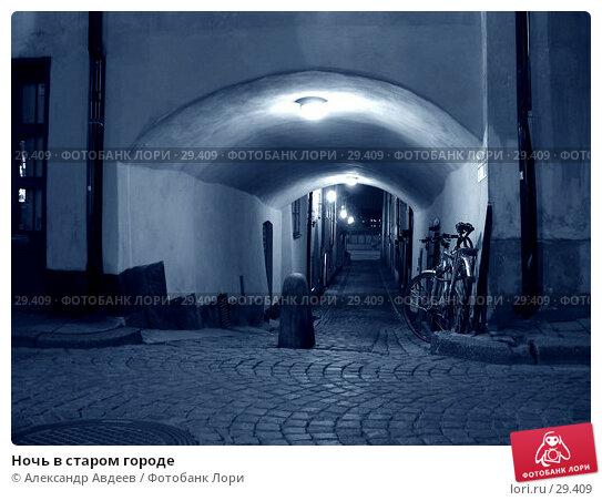 Ночь в старом городе, фото № 29409, снято 5 июля 2006 г. (c) Александр Авдеев / Фотобанк Лори
