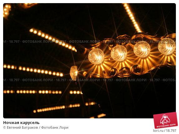 Ночная карусель, фото № 18797, снято 9 сентября 2006 г. (c) Евгений Батраков / Фотобанк Лори