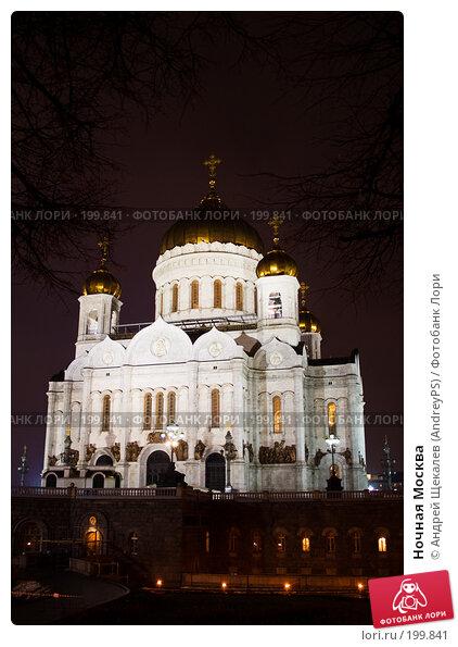 Ночная Москва, фото № 199841, снято 20 ноября 2006 г. (c) Андрей Щекалев (AndreyPS) / Фотобанк Лори