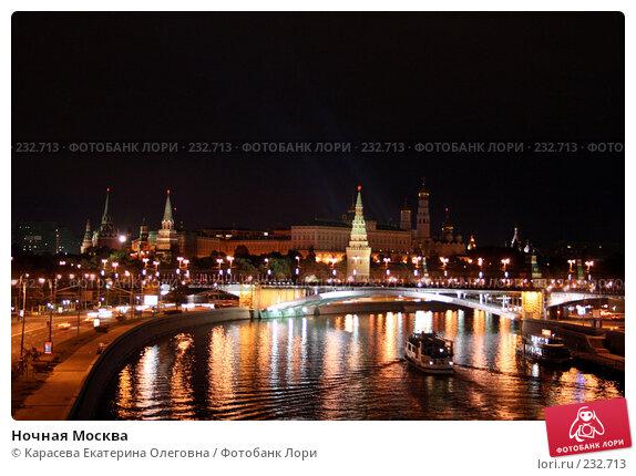 Купить «Ночная Москва», фото № 232713, снято 15 сентября 2007 г. (c) Карасева Екатерина Олеговна / Фотобанк Лори