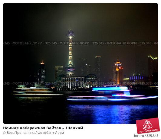 Ночная набережная Вайтань. Шанхай, фото № 325345, снято 22 октября 2016 г. (c) Вера Тропынина / Фотобанк Лори