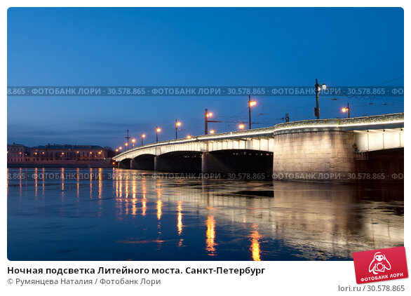 Купить «Ночная подсветка Литейного моста. Санкт-Петербург», фото № 30578865, снято 6 апреля 2019 г. (c) Румянцева Наталия / Фотобанк Лори