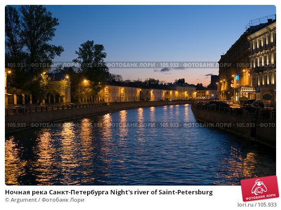 Ночная река Санкт-Петербурга Night's river of Saint-Petersburg, фото № 105933, снято 21 октября 2007 г. (c) Argument / Фотобанк Лори