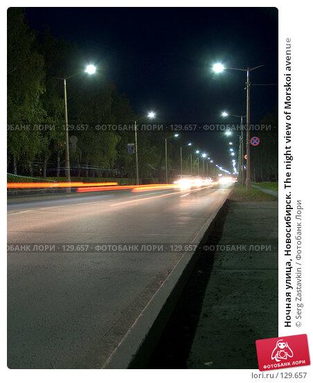 Ночная улица, Новосибирск. The night view of Morskoi avenue, фото № 129657, снято 16 сентября 2004 г. (c) Serg Zastavkin / Фотобанк Лори