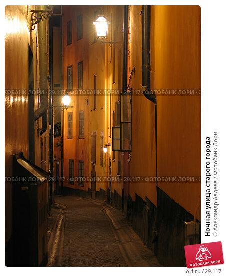 Купить «Ночная улица старого города», фото № 29117, снято 5 июля 2006 г. (c) Александр Авдеев / Фотобанк Лори
