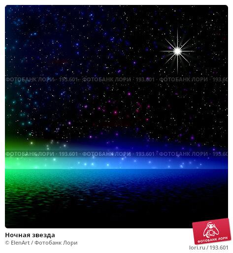 Ночная звезда, иллюстрация № 193601 (c) ElenArt / Фотобанк Лори