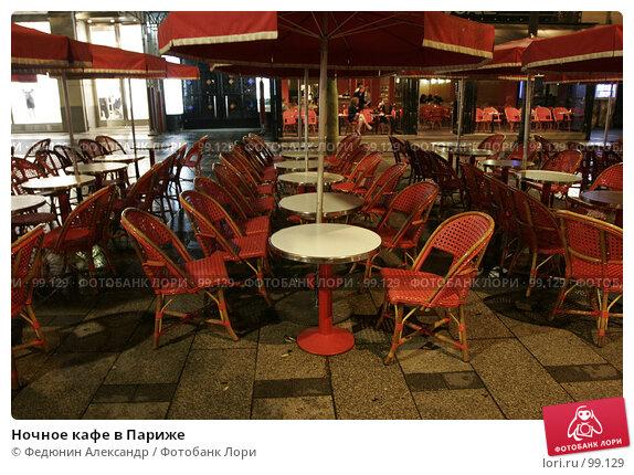 Ночное кафе в Париже, фото № 99129, снято 5 мая 2007 г. (c) Федюнин Александр / Фотобанк Лори