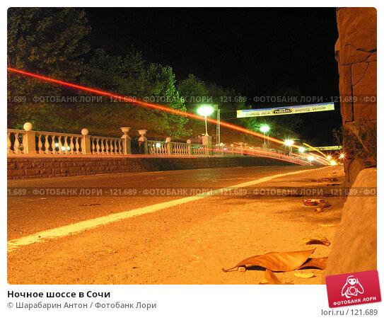Ночное шоссе в Сочи, фото № 121689, снято 3 июня 2006 г. (c) Шарабарин Антон / Фотобанк Лори
