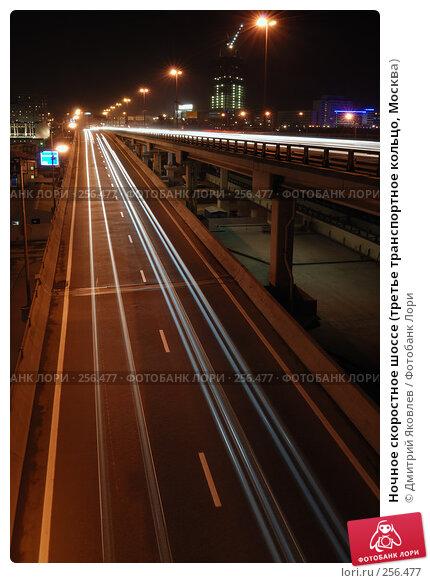 Ночное скоростное шоссе (третье транспортное кольцо, Москва), фото № 256477, снято 5 апреля 2008 г. (c) Дмитрий Яковлев / Фотобанк Лори