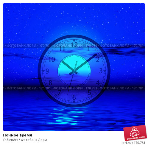 Ночное время, иллюстрация № 170781 (c) ElenArt / Фотобанк Лори