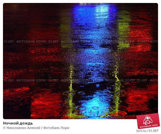 Ночной дождь, фото № 51097, снято 5 июня 2007 г. (c) Николаенко Алексей / Фотобанк Лори