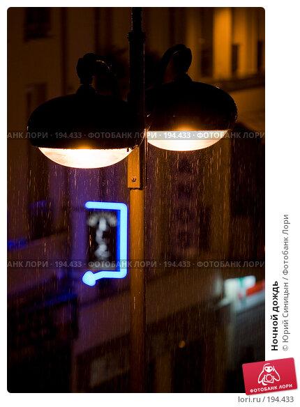 Купить «Ночной дождь», фото № 194433, снято 20 июня 2007 г. (c) Юрий Синицын / Фотобанк Лори