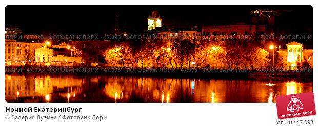 Ночной Екатеринбург, фото № 47093, снято 20 мая 2007 г. (c) Валерия Потапова / Фотобанк Лори