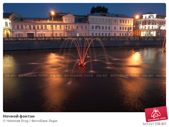 Ночной фонтан, фото № 338401, снято 11 августа 2007 г. (c) Чепелев Егор / Фотобанк Лори