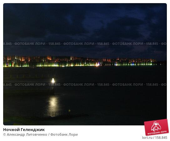 Ночной Геленджик, фото № 158845, снято 10 сентября 2007 г. (c) Александр Литовченко / Фотобанк Лори
